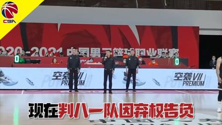 满满的尴尬 CBA八一队未到场被判弃权告负 北京队20比0获胜