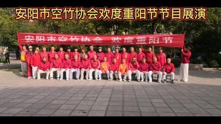 安阳市空竹协会欢度重阳节节目展演