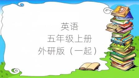 外研版小学英语5年级上册(一起)同步课堂讲解视频
