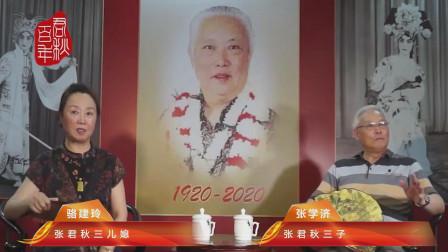 纪念京剧大师张君秋百年诞辰(十) 嘉宾访谈并音配像《宇宙锋》