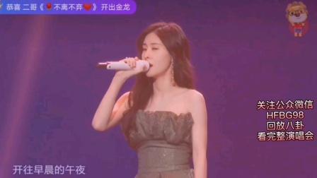 辛巴辛有志818上海谢谢侬演唱会,张碧晨演唱歌曲《开往早晨的午夜》