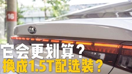 車說|如果换成1.5T搭配选装包,它会不会更划算?