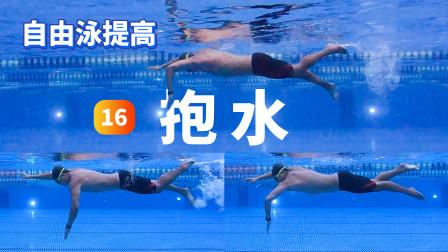 【自由泳提高】16.抱水|梦觉教游泳