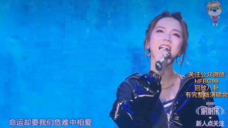 2020辛巴818谢谢侬演唱会上海之夜,邓紫棋演唱光年之外