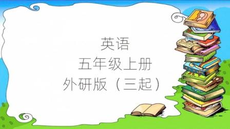 外研版小学英语5年级上册(三起)同步课堂讲解视频