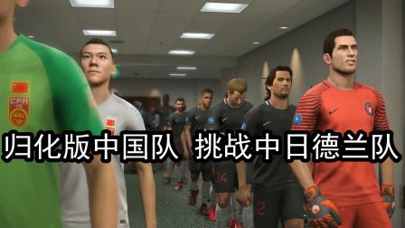 实况足球,归化版中国队挑战中日德兰队,能踢成啥样?