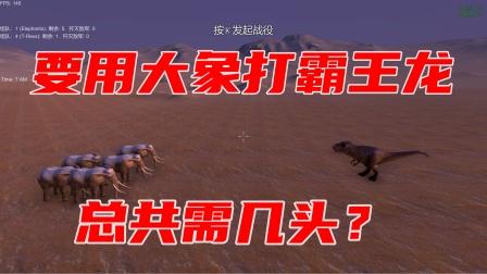 动物战斗模拟:要用大象打霸王龙,总共需几头?