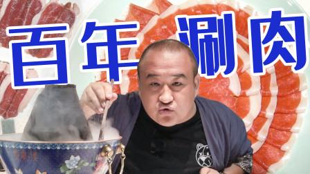 117年历史,老北京第一涮肉,煮一会满锅都是浮沫?