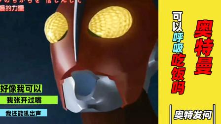 【杂谈解说】奥特曼没有鼻子他们能呼吸吗?嘴巴是封闭的话如何做到吃饭呢?