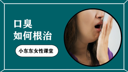 口臭总是遭人嫌、刷牙也没用?根源可能在内脏,或许对症就能治好