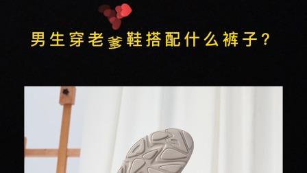 穿衣搭配男——男生老爹鞋搭配什么裤子?