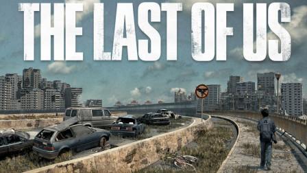 当世界末日来临时,你会放弃吗?