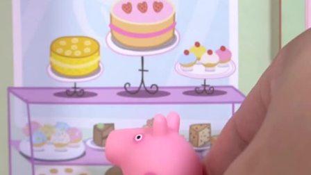 小猪佩奇买面包