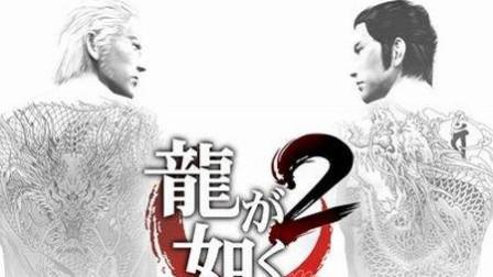 单机游戏如龙极2实况通关娱乐双人解说第十三期