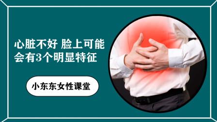 不论男女,心脏不好,脸上会有3个明显特征,牙疼居然也在里面