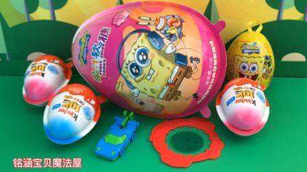 奇趣蛋玩具!健达和海绵宝宝玩具蛋拆封