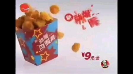 肯德基劲爆肉脆骨 出招高手篇 15秒广告