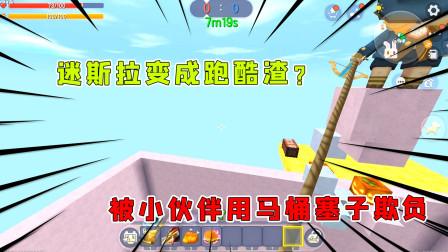 迷你世界:岩浆来了,迷斯拉变成跑酷渣?被小伙伴用马桶塞子欺负