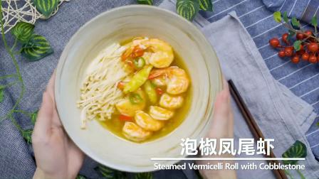 区别于小龙虾的风味 泡椒凤尾虾 酸香微辣 特别开胃