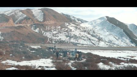 来自青藏高原的后摇乐队-天声乐队