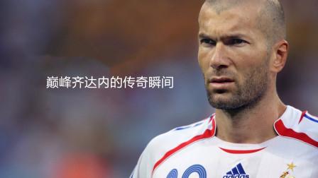 曾经三次获得世界足球先生,一起欣赏巅峰齐达内的赛场传奇瞬间
