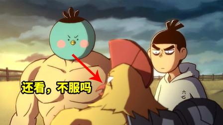 刺客伍六七07: 鸡大保PK山鸡王,打不过就群欧