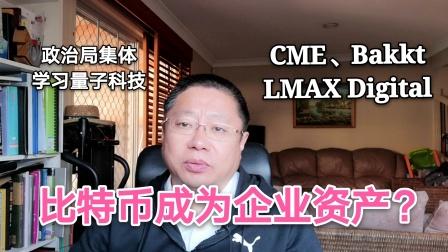 比特币正在稳步发展为企业资产?CME、LMAX Digital和Bakkt的交易近况。政治局集体学习量子科技~Robert李区块链日记833