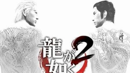 单机游戏如龙极2实况通关娱乐双人解说第十五期