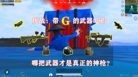 """明月:挑战带""""G""""的枪吃鸡!哪把武器才是最强的神枪?"""