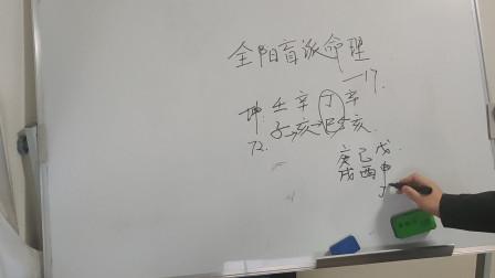 全阳盲派命理八字教学17短寿女命