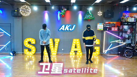 卫星satellite 原创编舞chore by 阿杰AKJ