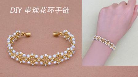 DIY串珠花环手链、手工制作小珍珠串珠手链、手工串珠饰品教程