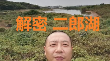 聊玩玩:安徽滁州二郎湖,为什么也是古战场,二郎指的是谁?