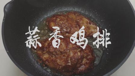 鸡胸肉这样吃,蒜香十足,好吃还不怕胖!