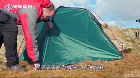 睡一晚能拿70000元的帐篷,为什么没人能挑战成功?