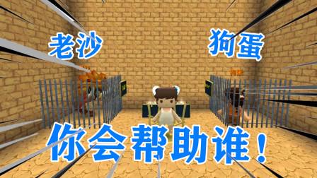 迷你世界1:老沙和狗蛋被困,作为二狗子你会帮助谁