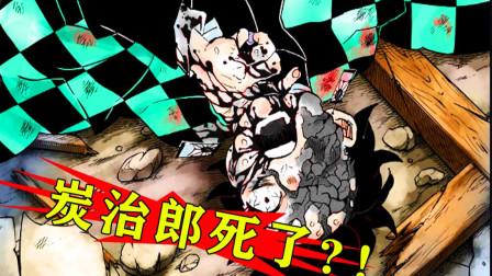 【鬼灭之刃】第二季.无惨篇2:炭治郎牺牲?最强剑士再度出现