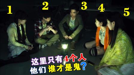 午夜0时48分,两男三女在学校讨论鬼故事,殊不知其中一人就是鬼