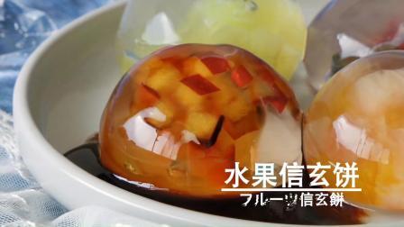 日本传统小吃夏日冰露水晶球水信玄饼 人气爆棚超好吃 你想配什么水果