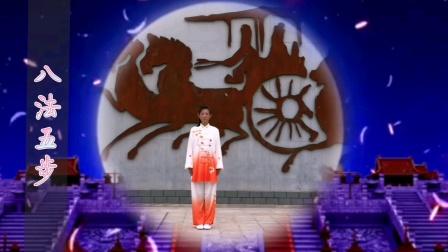 《我爱你中国》与《八法五步》太极拳