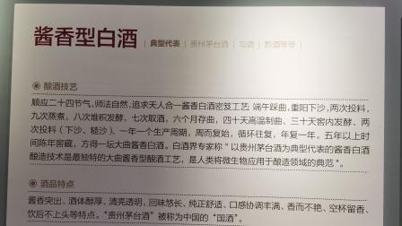 第20集:(结局篇)回程之路,在贵州省仁怀市茅台镇,了解白酒文化