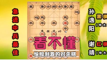 急进中兵最佳:看一遍都看不懂,惊险刺激的对杀棋