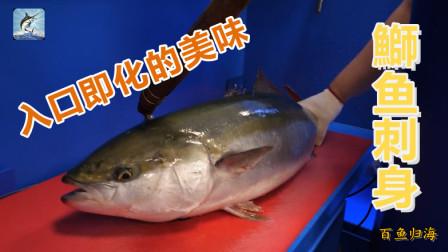 在鱼市吃鰤鱼,看小哥如何做成美味刺身,这波操作我想给满分