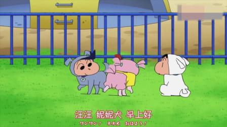 蜡笔小新恐怖:小新通过狗屋进入了大家都是狗,狗变成主人的世界