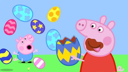 小猪佩奇最新第八季 和小猪乔治一起找复活节彩蛋 简笔画