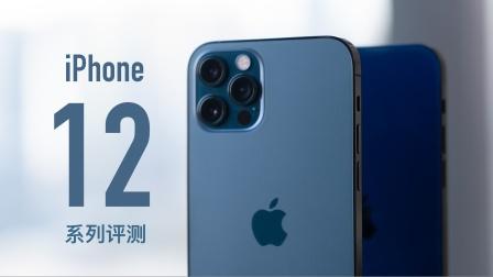 iPhone 12&12 Pro评测:王炸升级