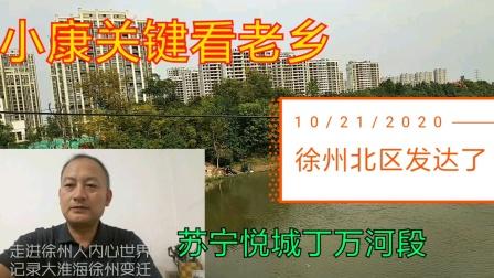 小康不小康关键看老乡,江苏徐州北区丁万河苏宁悦城段实现蜕变