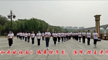 形体舞蹈《我和我的祖国》编舞饶子龙、指导赵璞玉、演绎璞玉老师精品班学员