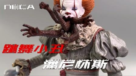 NECA【小丑回魂2017】跳舞小丑 潘妮怀斯 测评分享