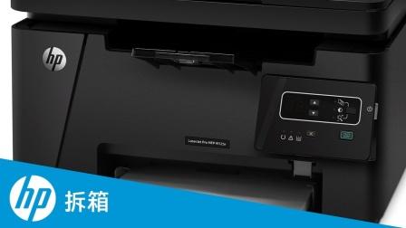 拆箱取出 HP LaserJet Pro MFP M125-128 打印机系列